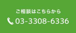 TEL:03-3308-6336